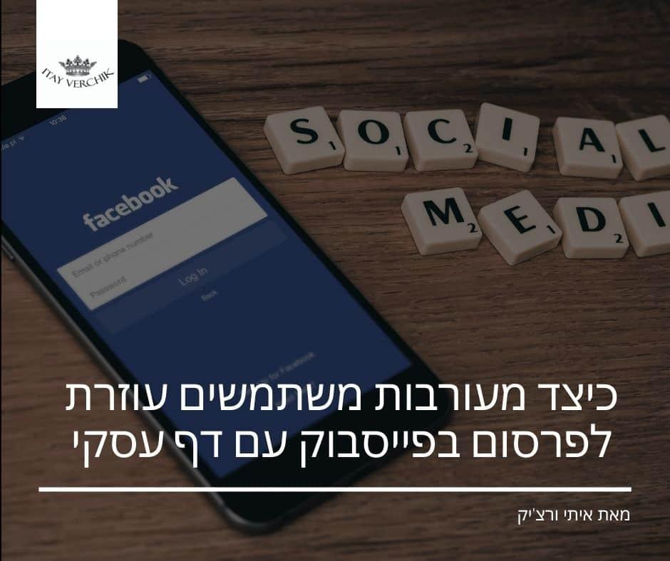 כיצד מעורבות משתמשים עוזרת לפרסום בפייסבוק עם דף עסקי